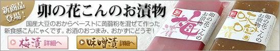 卯の花こんのお漬物[味噌][梅]