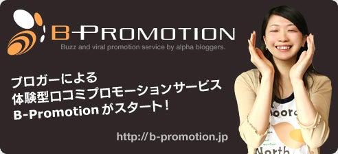 B-Promotion(ビープロモーション)