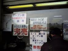 鎌ヶ谷ファイターズタウン