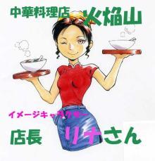 讃岐職人屋本舗のブログ-火焔山 アップ