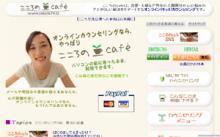 恋愛相談カウンセリング こころのcafe