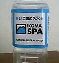 ikomawater