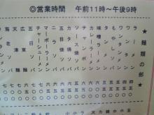 【日暮里】 「まるごとマイタウン東京」ブログ-20080626勝楽 メニュー1