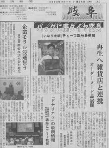 7月28日(火)中部経済新聞