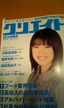大和田美帆オフィシャルブログ「MIHOP STEP JUMP」 Powered by アメブロ-DVC00077.jpg