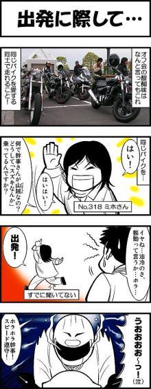 神奈川新人歓迎会(仮)4