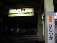 071008-hiratsuka1