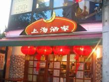 上海酒家01