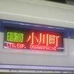 4715.東武東上線に「特急」が帰って来る! 3.16、川越特急運転開始