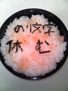 弁当・海苔文字休む。