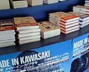 メイド・イン・カワサキ1
