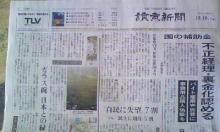 読売新聞表紙