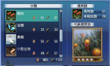 苺ちゃんの気ままな大航海日記-植物未報告件数29件