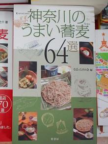 うまい蕎麦64