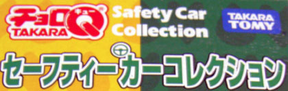 SafetyCar logo