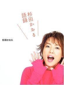杉田かおる語録