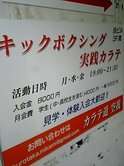 【めざせ究極のストライカー】カラテ道 空我の活動日記です!
