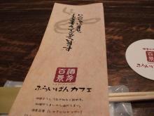 103.menu