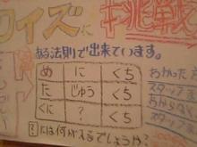 クイズ!?