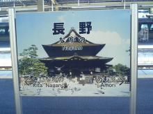nagano-ekimeihyo