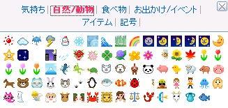 5.絵文字(自然・動物)