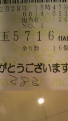 ヘタレリーマンの、目指せ年間プラ収支!(`・ω・´)-2/28