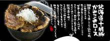豚っくスタッフブログ 北海道料理 十勝かみこみ肉使用の豚丼としゃぶしゃぶ