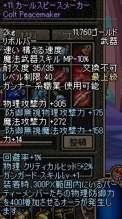 ピースメーカー+11