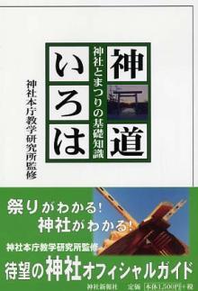 神道いろは―神社とまつりの基礎知識/神社本庁教学研究所