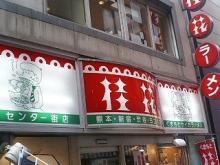 東京0302