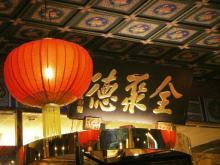 北京ダックのお店