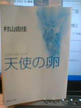第6回小説すばる新人賞。村山由佳「天使の卵」