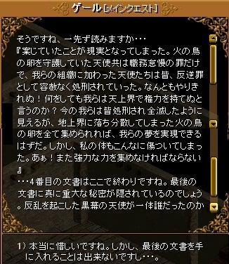 9-2 レッドアイ文書Ⅳ②7