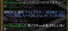 ☆Luminous☆さん