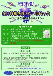 福岡講演ポスター