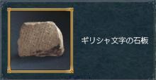 ギリシャ文字の石版