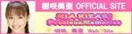 樹咲美亜オフィシャルサイト