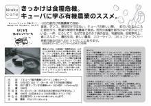 嬉楽活動アルバム-ちらし