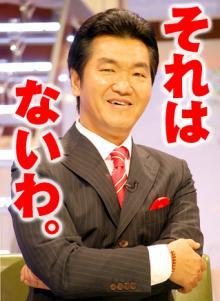 ★  棗 龍一郎  空想幻想曲  面白画像で妄想創作お笑い