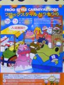 カエル祭り☆ ポスター♪…欲しいっ!