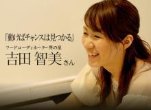 フードコーディネーター吉田智美のHAPPY LIFE*Cafe Paradis Sucreとともに-エフタイムズ