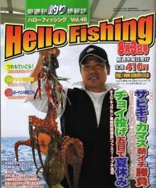 HelloFishing