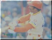 プロ野球カード倶楽部-クルーズ2