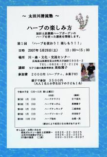 太田川清流塾チラシ