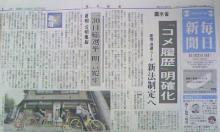 毎日新聞記事