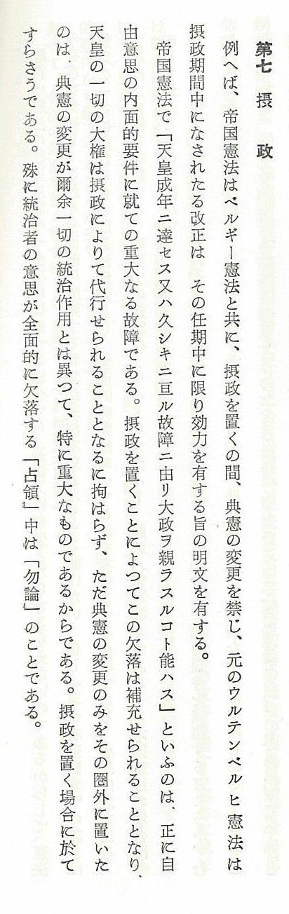 メモ・一時保管庫 | 「日本国憲法」は憲法として無効です!