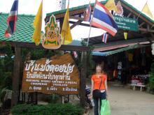 メオ族の村入口