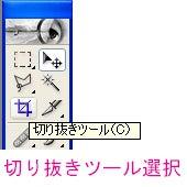画像加工の便利帳-05_切り抜きツール選択