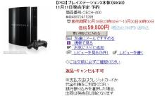 ps3rt1