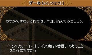 9-2 レッドアイ文書Ⅳ②3